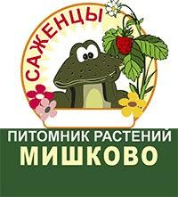 Питомник Мишково