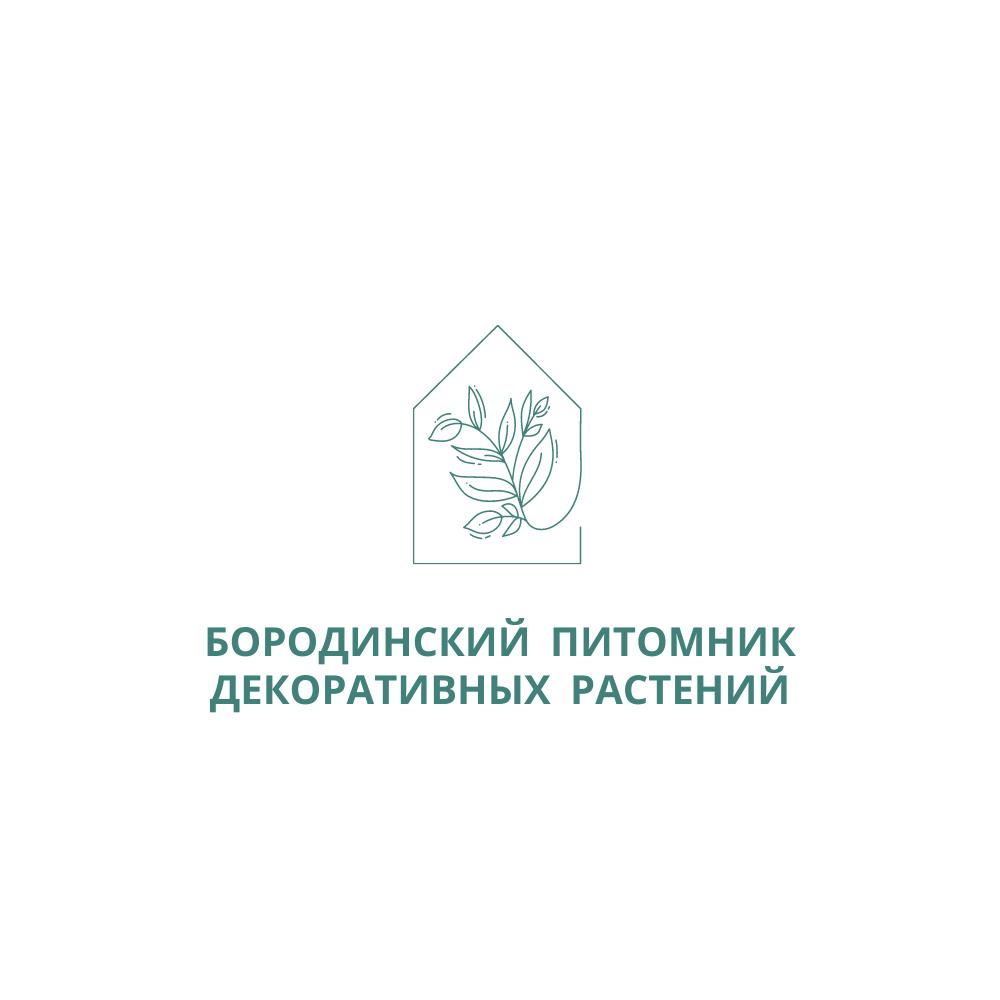 Питомник Бородинский